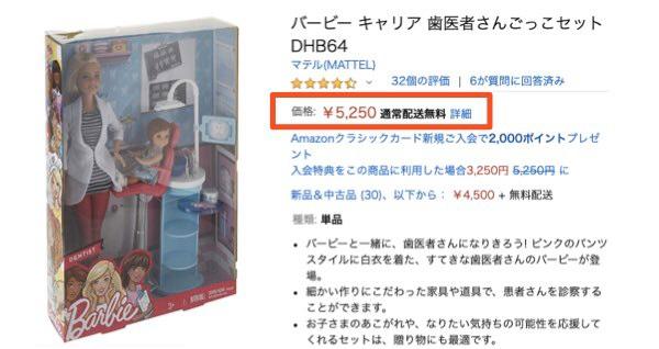 バービー人形の商品画像