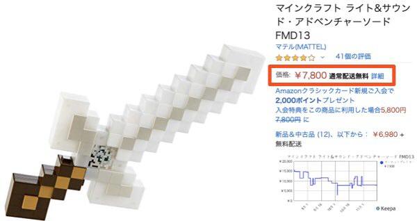 マインクラフトの商品画像