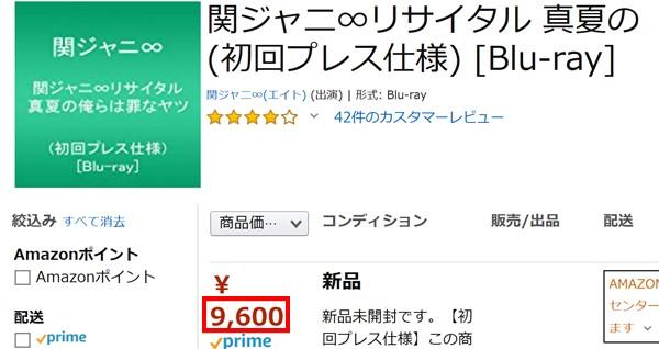 関ジャニBlu-rayの商品画像