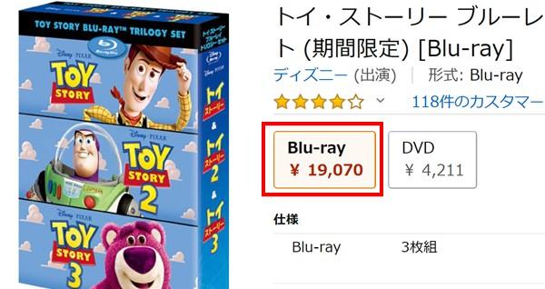 トイストーリーBlu-rayの商品画像
