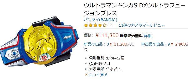ウルトラマンギンガ おもちゃの商品画像