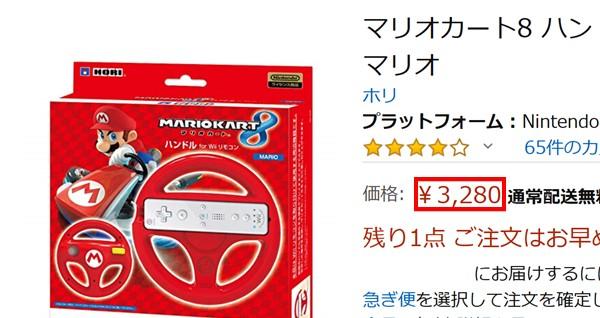 マリオカート ハンドルの商品画像