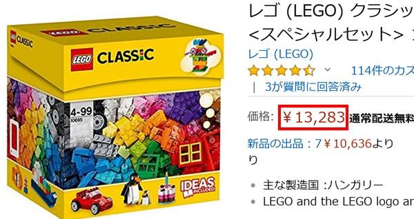 レゴ クラシックの商品画像