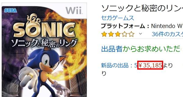 ソニック ゲームソフトの商品画像