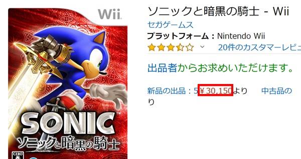 ソニック Wiiのゲーム 商品画像