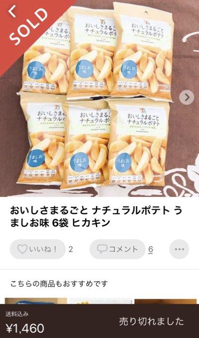 メルカリ ポテトのセット売り画像