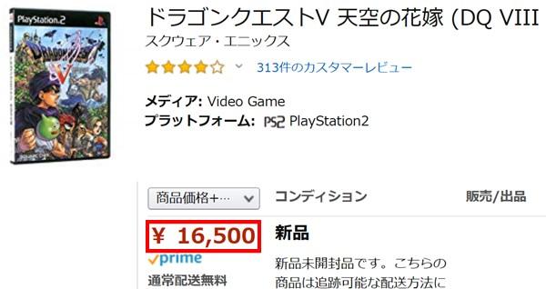 ドラクエ ゲームの商品画像