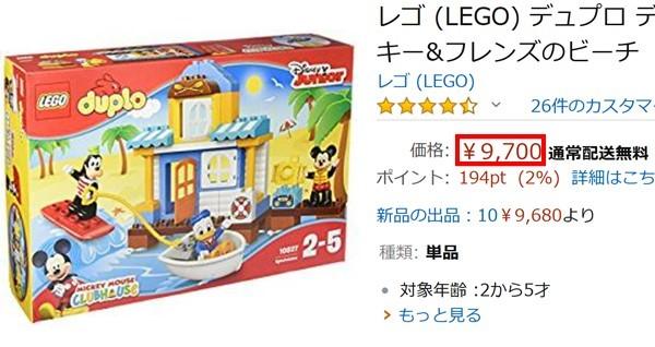 レゴ ミッキーの商品画像