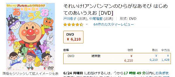 アンパンマン DVDの画像