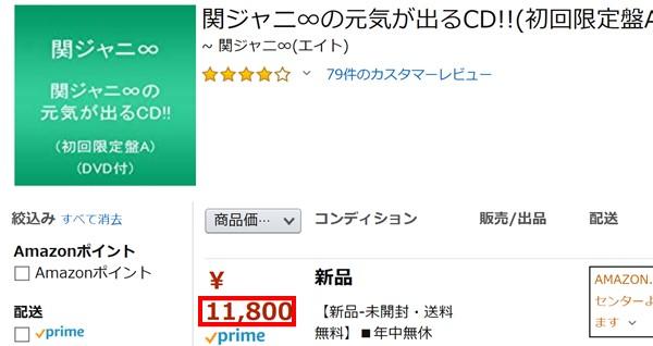 関ジャニ元気が出るCDの商品画像