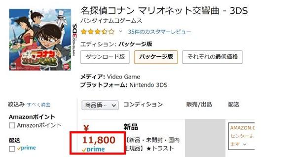 コナン 3DSソフトの画像
