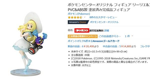 ポケモンフィギュアの商品画像