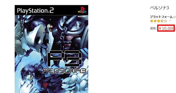 ペルソナのゲームの商品画像