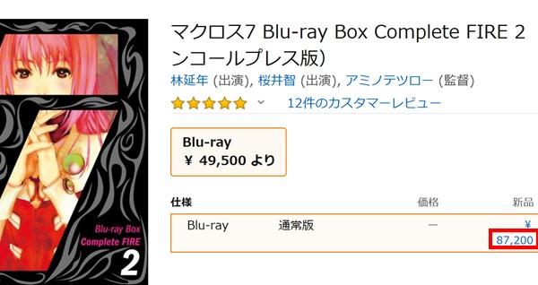 マクロス7 Blu-rayの商品画像