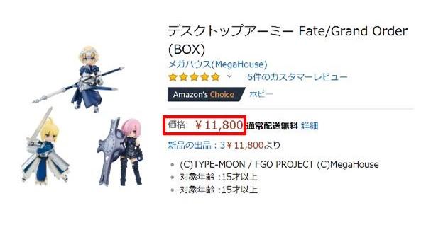 Fate 商品画像
