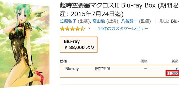 マクロス Blu-rayの商品画像