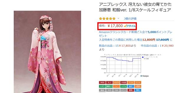 加藤恵 和服の商品画像