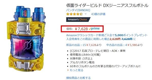 仮面ライダービルドの商品画像
