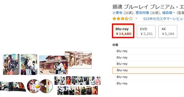 銀魂 Blu-rayの商品画像