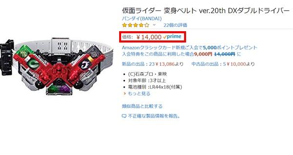 仮面ライダーダブルの商品画像