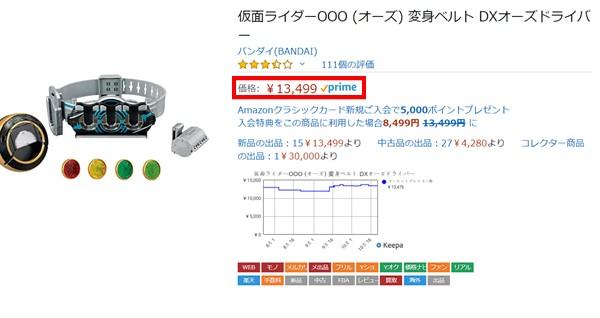 仮面ライダーオーズの商品画像
