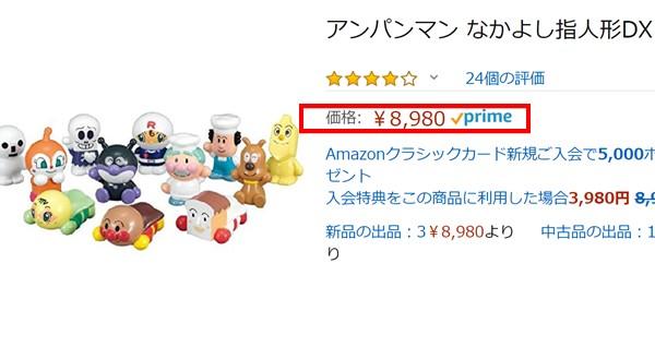 アンパンマンの指人形の商品画像