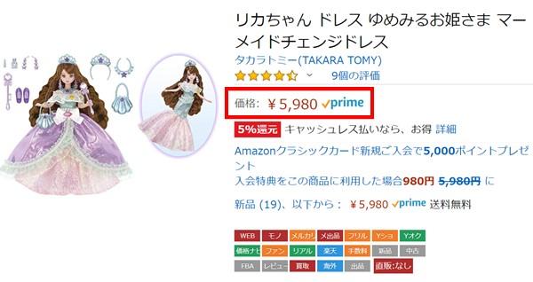 リカちゃん人形の商品画像