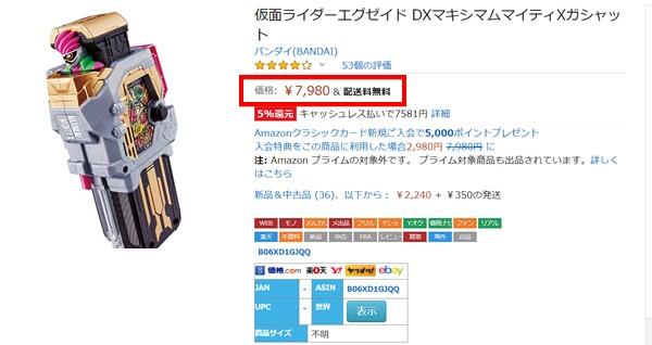 仮面ライダーエグゼイドの商品画像