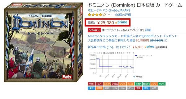 ドミニオン カードの商品画像