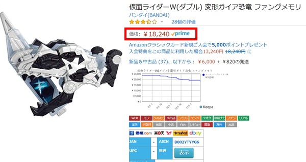 仮面ライダーWの商品画像