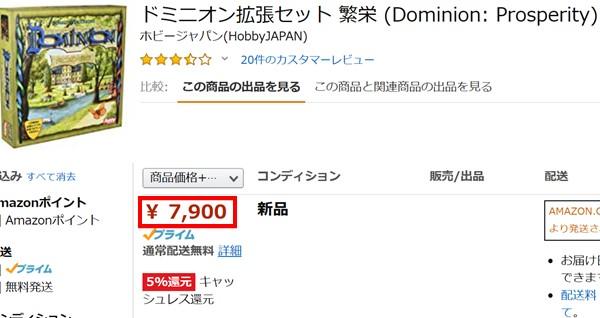 ドミニオン ボードゲームの商品画像