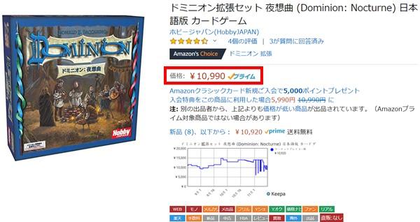 ドミニオン カードゲームの商品画像
