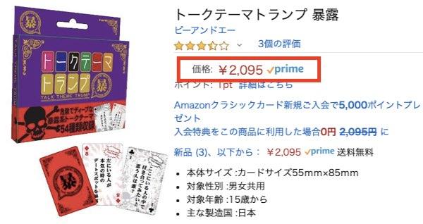 トランプせどりのお宝商品3