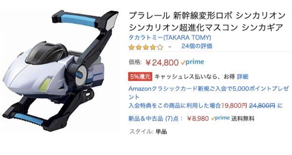 新幹線 おもちゃ おすすめ